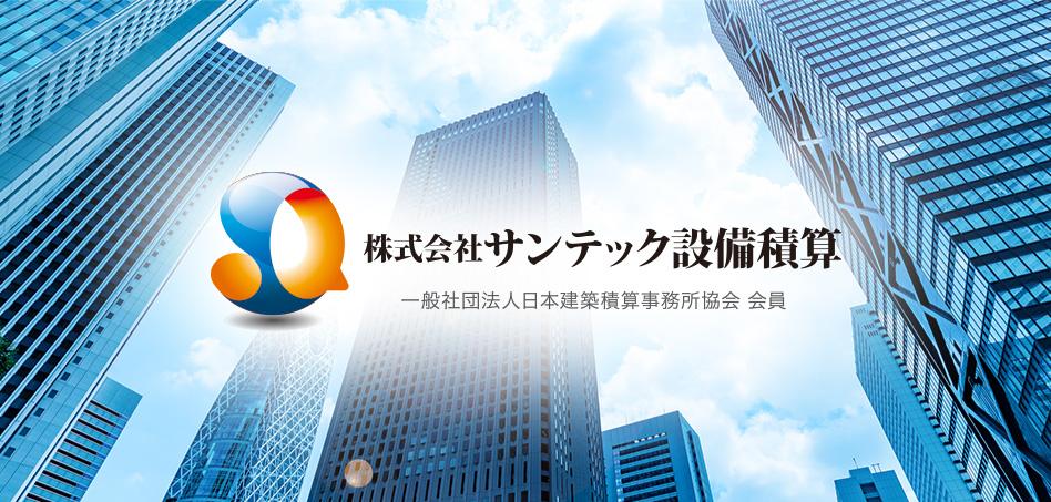 朝日生命船橋湊町ビル空調改修工事